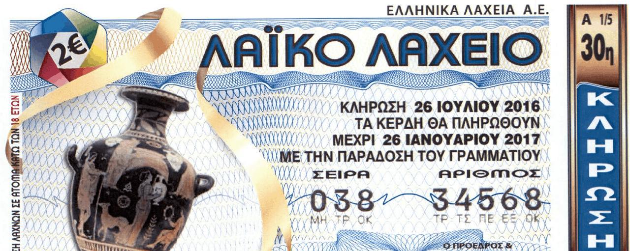 Loterie Grecque